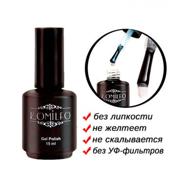 Gel polish Komilfo Top Coat — without sticky layer, without UV-filters 15 ml.
