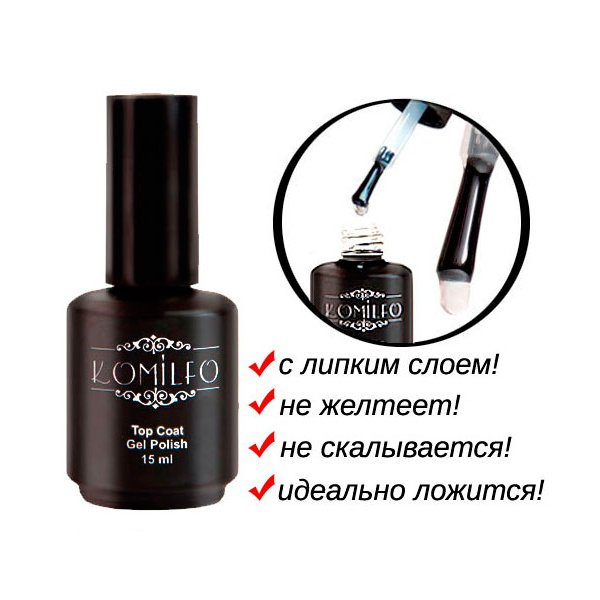 Gel Polish Komilfo Top Coat With Sticky Layer 15 ml.