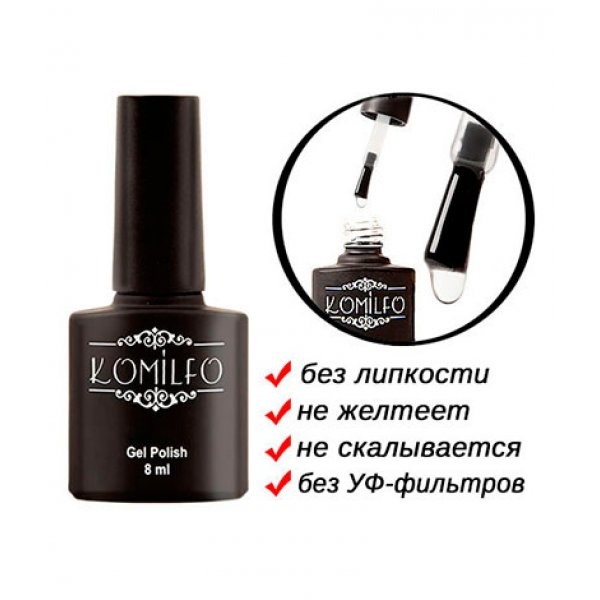 Gel polish Komilfo Top Coat — without sticky layer, without UV-filters 8 ml.