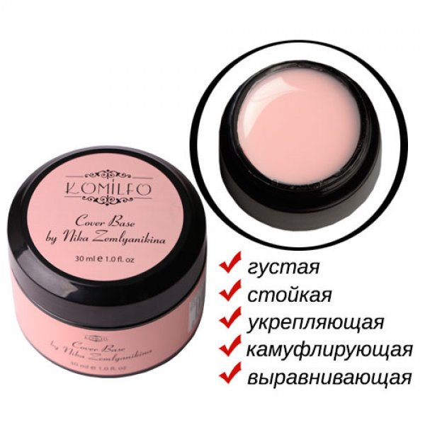 Base corrector for gel polish camouflage Komilfo Cover Base (without brush) 30 ml.
