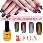 Gel Polish Chameleon ® (F.O.X)