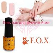 Gel Polish French ® (F.O.X)