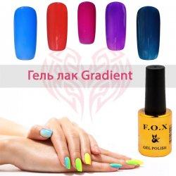 Gel Polish Gradient ® (F.O.X)