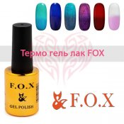 Gel Polish Thermo ® (F.O.X)