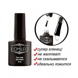 Gel Polish Komilfo Top Coat Without Sticky Layer 8 ml.